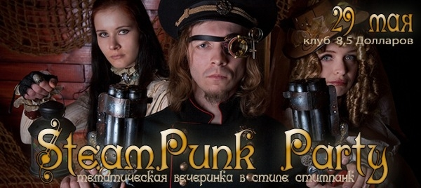 STEAMPUNK PARTY (29 мая.клуб 8 1/2 долларов) (Фото 2)
