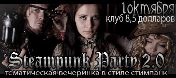 Steampunk Party 2.0 для тех, кто хочет принять участие