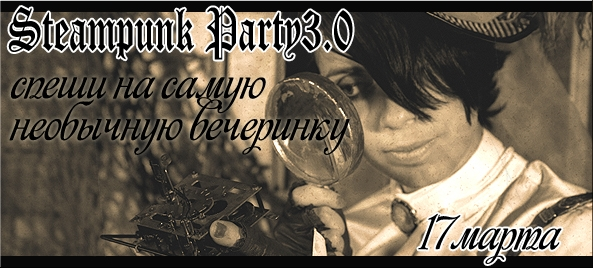 Steampunk Party 3.0 (Фото 2)