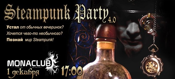 Москва.Steampunk Party 4.0