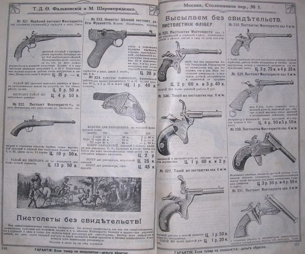 Аксессуар для истинных Леди и Джентльменов.)) Steampunk pocket pistol !