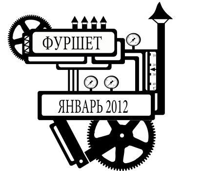 Январский фуршет.2012