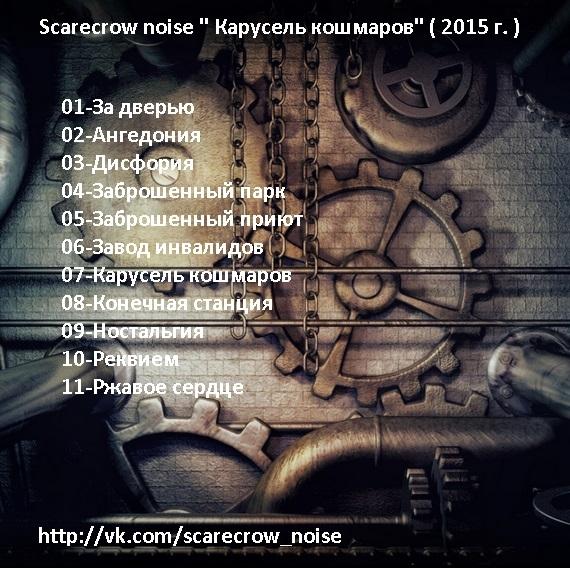 HORROR СТИМПАНК Scarecrow noise Карусель кошмаров (2015)