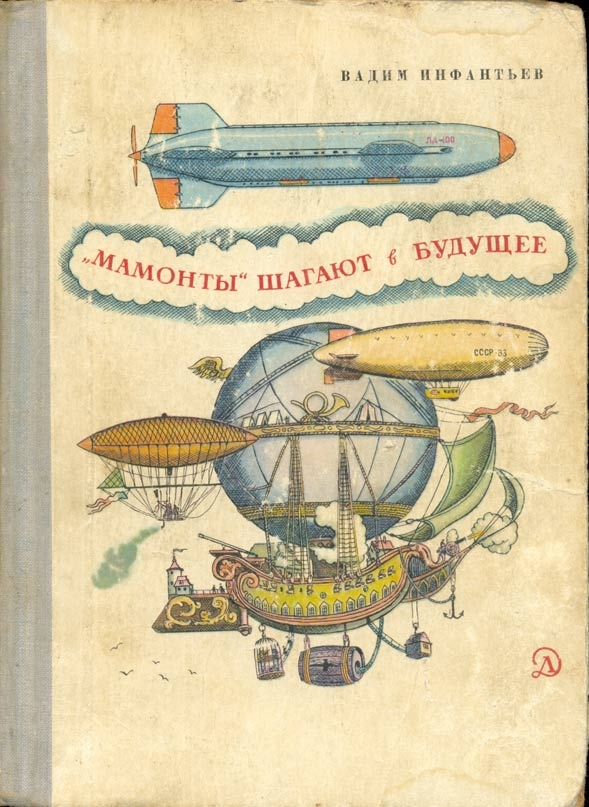 """""""Мамонты"""" шагают в будущее. Книга о дирижаблях."""