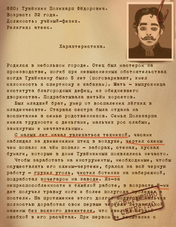 ТУшёнкин Поликарп Фёдорович. Концепт для Victorium. (Фото 2)