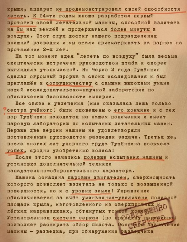 ТУшёнкин Поликарп Фёдорович. Концепт для Victorium. (Фото 4)