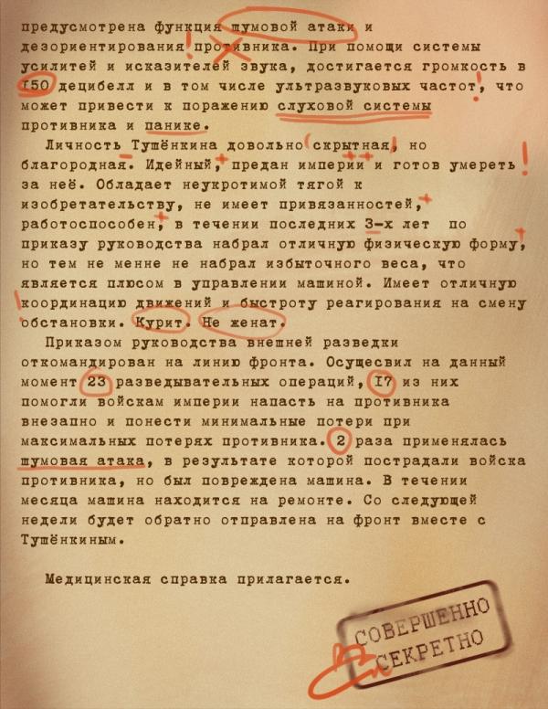 ТУшёнкин Поликарп Фёдорович. Концепт для Victorium. (Фото 6)