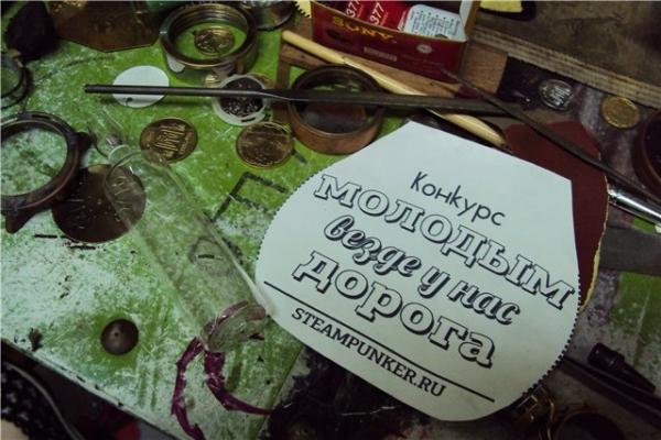 """""""Перчатка Двемеров"""" Часть 2. Финал (Фото 18)"""