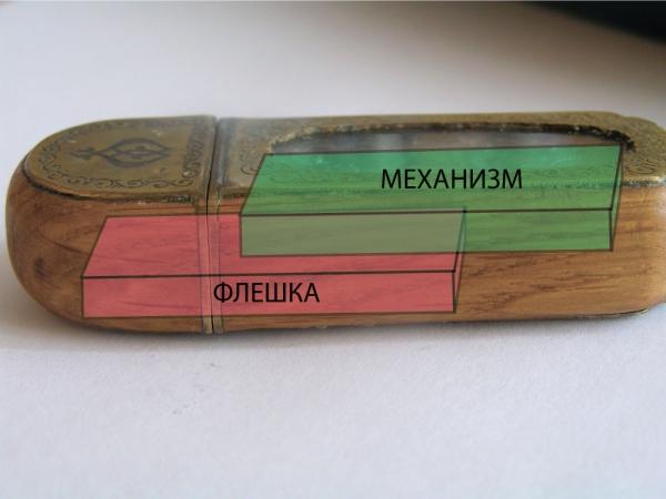 Флешка механическая (Фото 9)