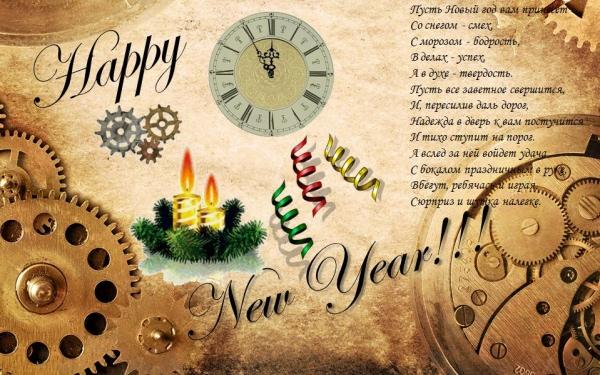 С Новым годом, господа стимпанкеры и госпожи стимпанкерши!