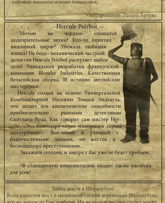 Hercule Poirbot