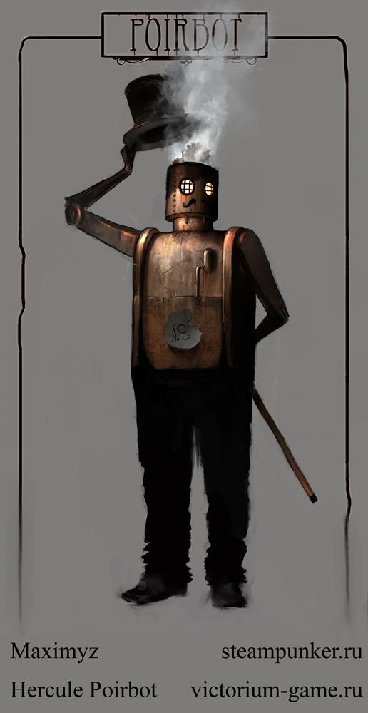 Hercule Poirbot (Фото 2)