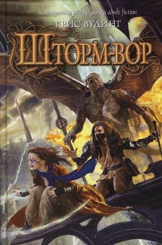 """""""Шторм вор"""" книга со стилем SteamPunk"""