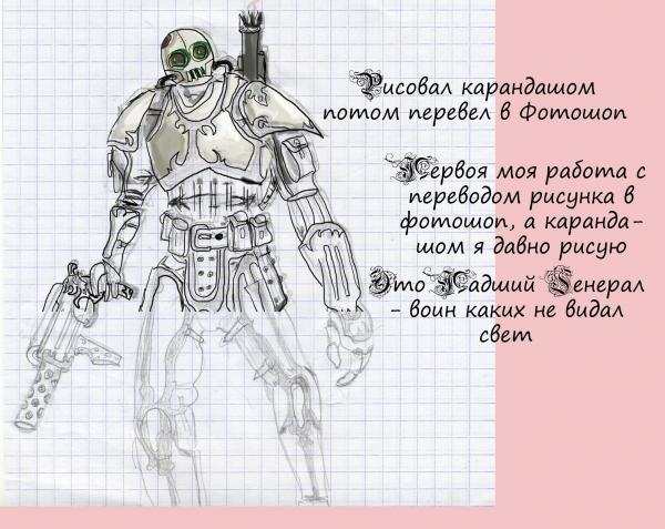 Герой Падший Генерал (Фото 4)