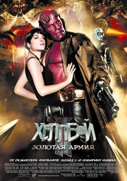 Хеллбой II: Золотая армия (Hellboy II: The Golden Army)