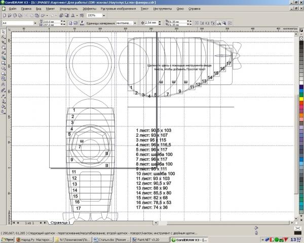 Большой проект. Подводная лодка. Начало, ч.1. (Фото 11)
