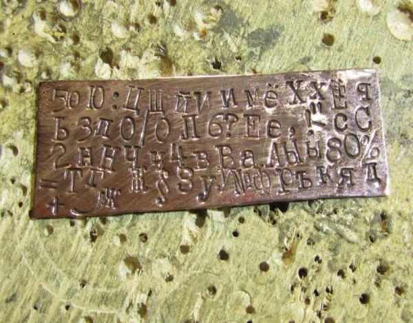 Ударные клейма из шрифта от пишущей машинки