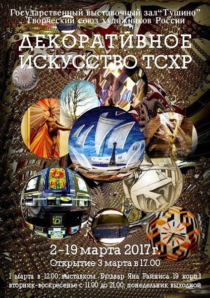 Выставка ТСХР России