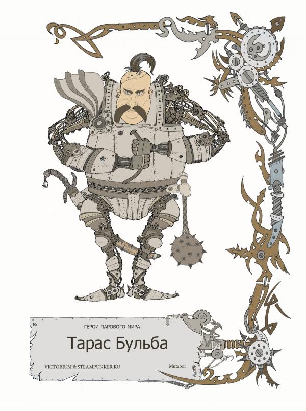 Тарас Бульба. Российская Империя. (Фото 5)