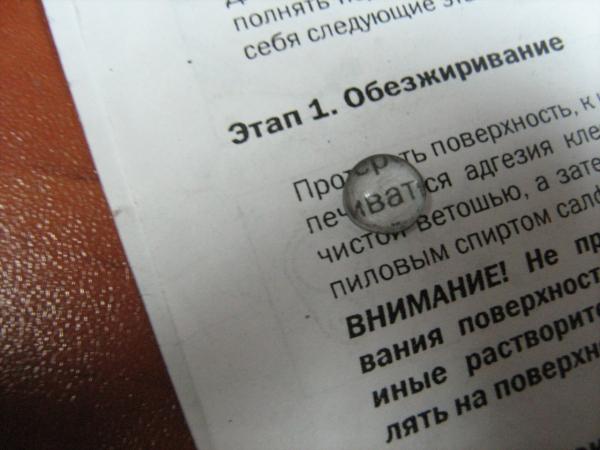 Линзы 2 (Фото 4)