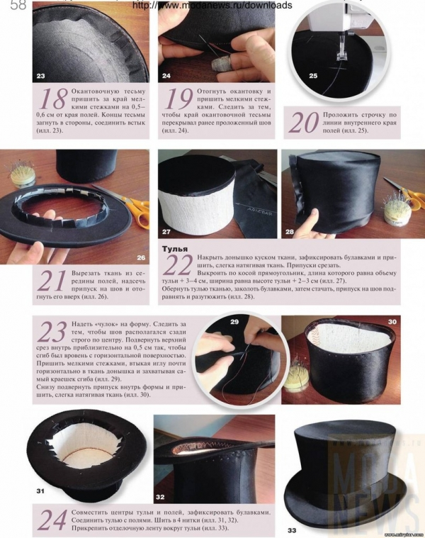 Как сделать цилиндр (Фото 5)