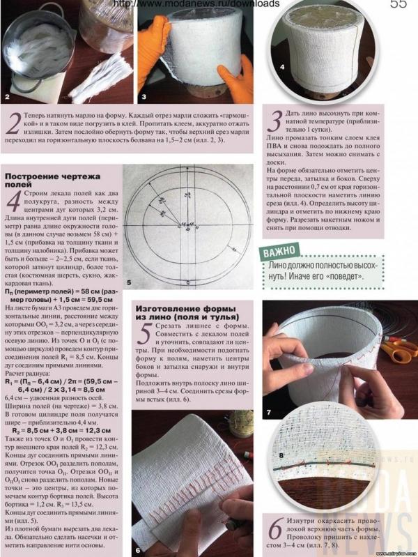 Как сделать цилиндр (Фото 2)