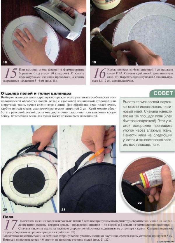 Как сделать цилиндр (Фото 4)