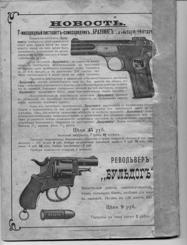 револьверы торгового дома зимина