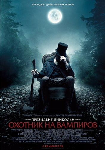 Линкольн, охотник на вампиров