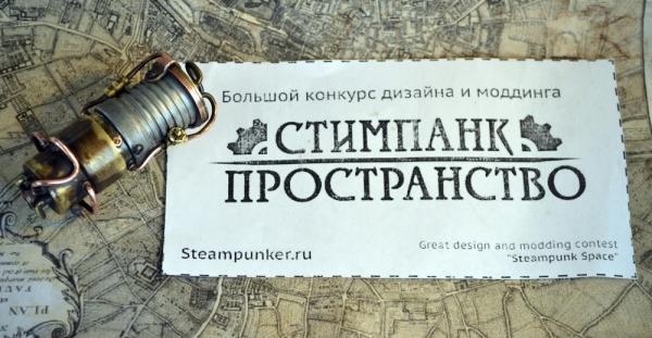 Флешка с радиатором (На конкурс Стимпанк-пространство).
