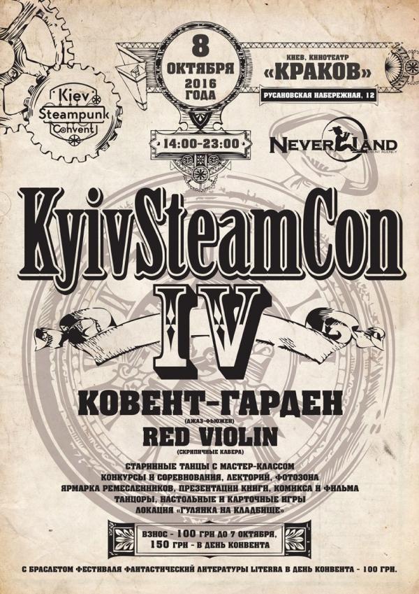 4-ый Киевский Стимпанк Конвент (2016)