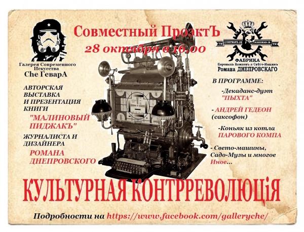 Культурная Контрреволюцiя: персональная выставка + презентация книги