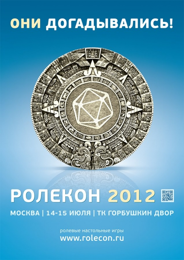 Ролекон 2012 уже скоро!