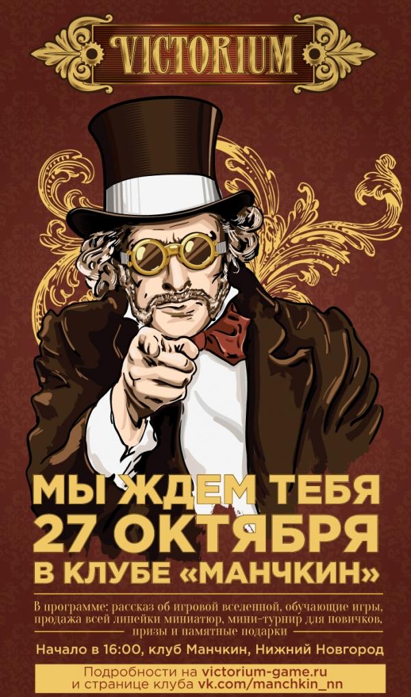 Презентация «Victorium» в Нижнем Новгороде!