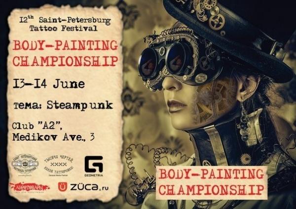 Санкт-Петербург тату фестиваль. Body-Painting Championship 13-14 июня