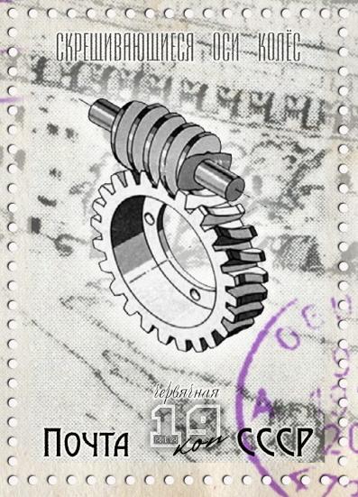 Стимпанк-филателия (Фото 10)