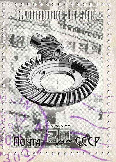 Стимпанк-филателия (Фото 11)