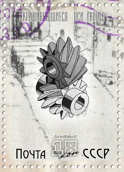 Стимпанк-филателия (Фото 9)