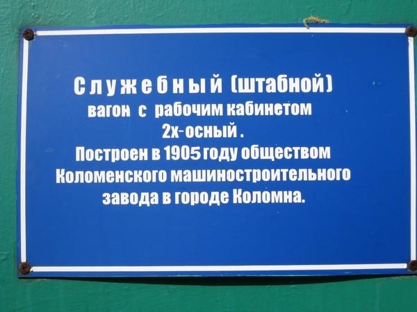Белорусский стимпанк - Музей паровозов (Фото 73)