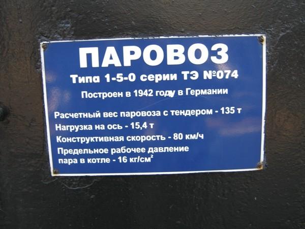 Белорусский стимпанк - Музей паровозов (Фото 61)