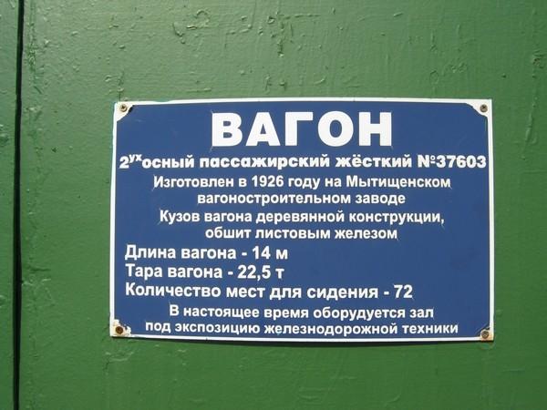Белорусский стимпанк - Музей паровозов (Фото 46)