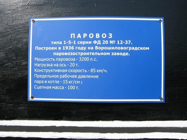 Белорусский стимпанк - Музей паровозов (Фото 79)