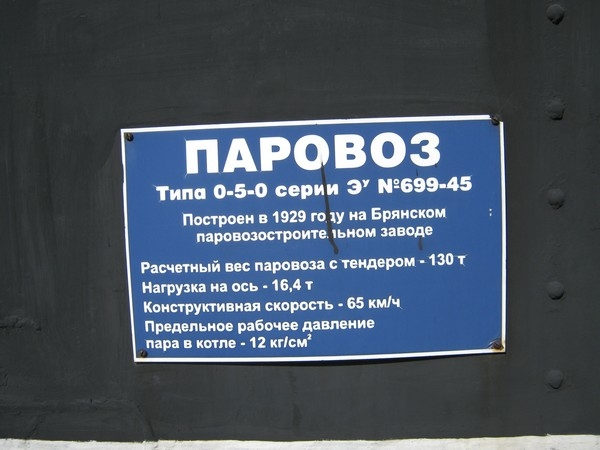 Белорусский стимпанк - Музей паровозов (Фото 34)