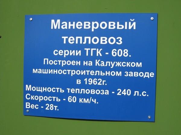 Белорусский стимпанк - Музей паровозов (Фото 65)