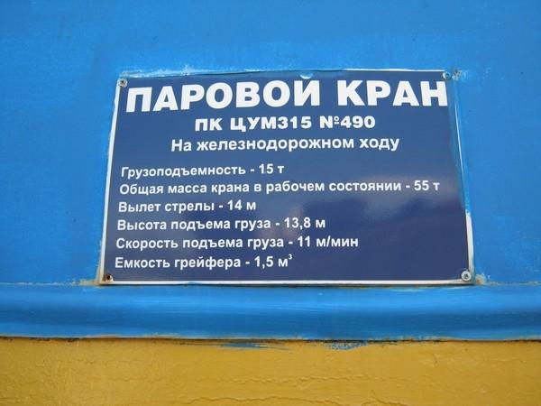Белорусский стимпанк - Музей паровозов (Фото 40)
