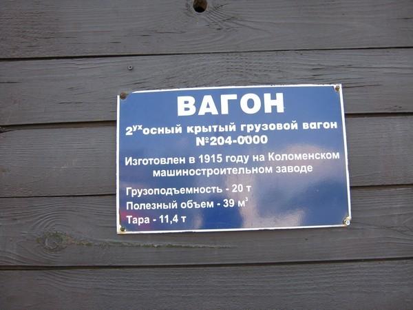 Белорусский стимпанк - Музей паровозов (Фото 58)
