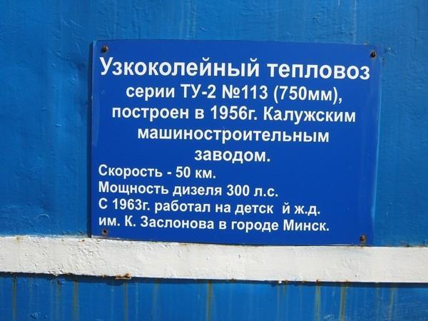Белорусский стимпанк - Музей паровозов (Фото 69)