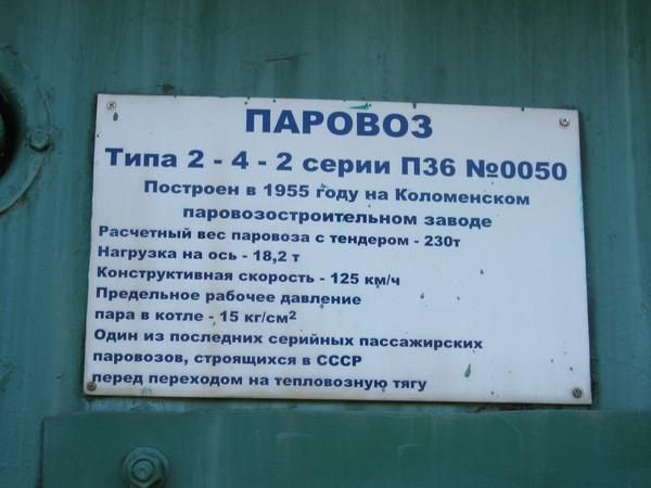 Белорусский стимпанк - Музей паровозов (Фото 11)