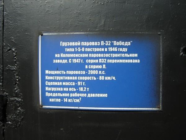 Белорусский стимпанк - Музей паровозов (Фото 39)