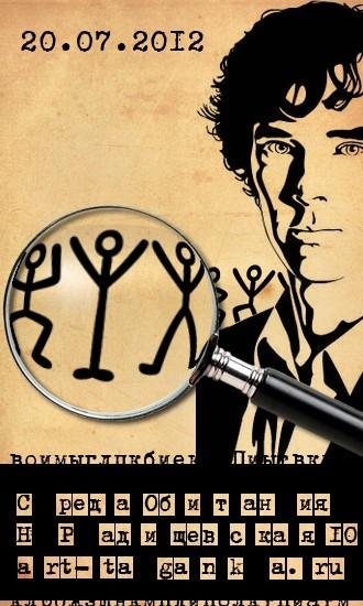 Sherlock&Co Victorian Party